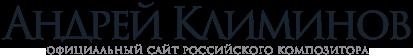 Андрей Климинов | Официальный сайт российского композитора Логотип